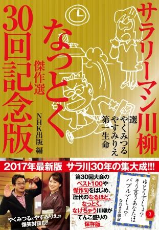 『サラリーマン川柳 なっとく傑作選 30回記念版』が発売 歴代の名句も掲載