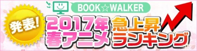 電子書籍ストア「BOOK☆WALKER」が2017年春アニメ原作・急上昇ランキングを発表