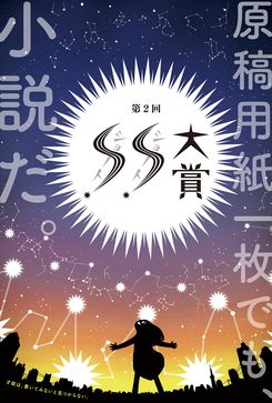 【ショートショート大賞】大賞は洛田二十日さんの『桂子ちゃん』