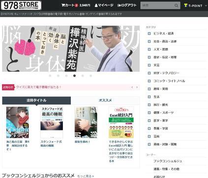 ネット書店「978STORE(キュー・ナナ・ハチ ストア)」がオープン マイナビ出版が運営