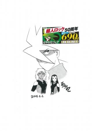 6月9日は「ロックの日」 『超人ロック』50周年「69の日」フェアを電子書店で開催!(6/9~6/22)