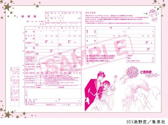 漫画『ときめきトゥナイト』とのコラボ婚姻届が『BAILA』7月号の付録に!