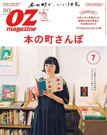 『OZmagazine (オズマガジン)』 30周年記念号「本の町さんぽ」特集 キャンペーンも続々!
