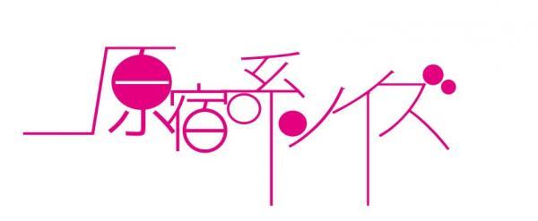 『覆面系ノイズ』×ファッションブランド「WEGO」=『原宿系ノイズ』 著者・福山リョウコさん初画集&展示会も