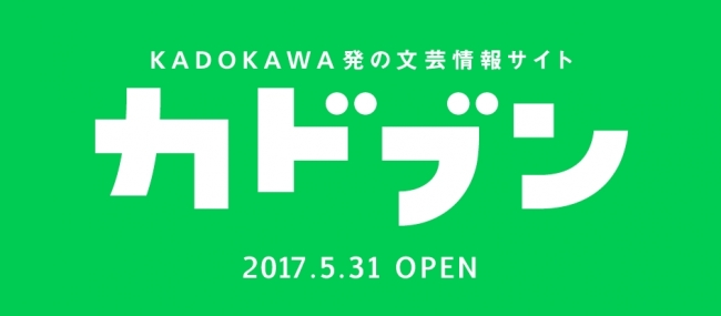 KADOKAWAが文芸情報サイト「カドブン」をオープン 編集者自らが文芸にまつわる情報を発信