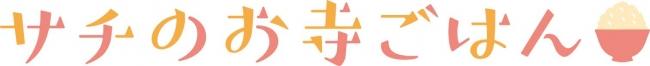 人気グルメコミック『サチのお寺ごはん』が実写テレビドラマ化 主演は谷村美月さん
