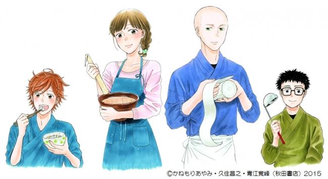 原作イラスト(左から)唐丸 篤、臼井 幸、源導、小木武徳