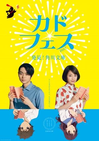 角川文庫の夏のフェア「カドフェス2017」 映画『打ち上げ花火、下から見るか?横から見るか?』とのタイアップも