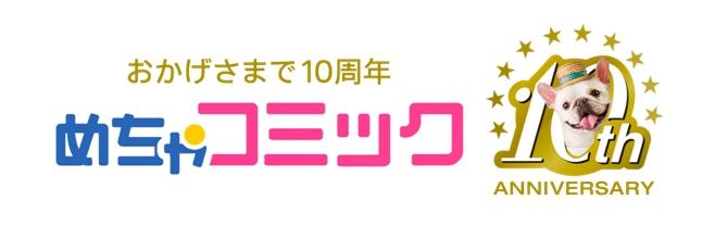 めちゃコミック10周年キャンペーン 『昭和元禄落語心中』や『L・DK』など、2012年の人気作品を無料配信