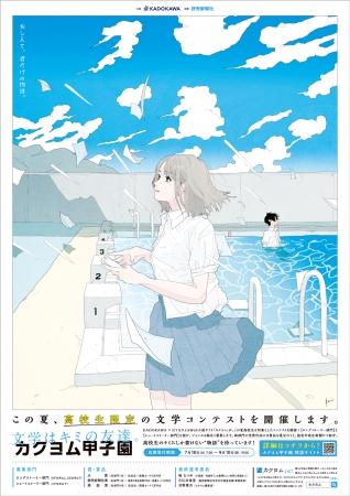 高校生限定文学コンテスト「文学はキミの友達。『カクヨム甲子園』」 最終選考委員に暁なつめさん