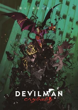 『デビルマン』をアニメ化、全世界公開 永井豪さん作家活動50周年記念