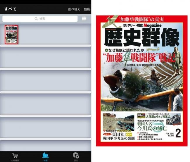 歴史・戦史雑誌『歴史群像』、iOSの電子雑誌定期購読アプリ「Newsstand」にて配信 最大27%オフ
