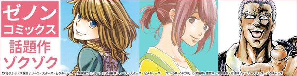 漫画配信サイト「ソク読み」で『北斗の拳 イチゴ味』『アルテ』ほか「ゼノンコミックス」の配信を開始