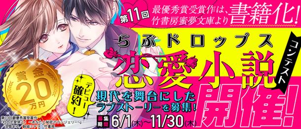 「第11回 らぶドロップス恋愛小説コンテスト」を開催 最優秀賞受賞作品は書籍化