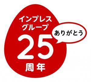 インプレスグループが創設25周年! 『インターネットマガジン再起動号(限定復刊)』「POD個人出版アワード」など記念企画を続々!