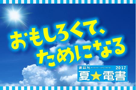 電子コミック&電子書籍キャンペーン「講談社 夏☆電書2017」がスタート 約80の電子書店が協力