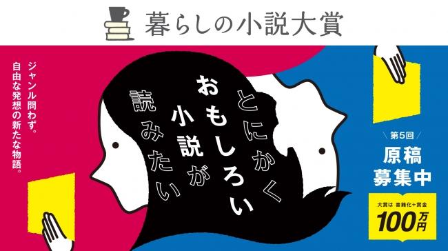 第5回「暮らしの小説大賞」募集スタート 応援大使に光浦靖子さんが就任