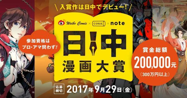 Weibo×コルク×note「日中漫画大賞」を開催 入賞作は日中でデビュー!