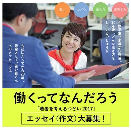 「働くってなんだろう」 日本勤労青少年団体協議会がエッセーを募集