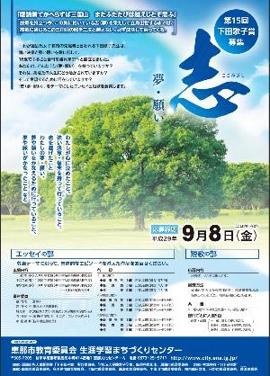 【第15回下田歌子賞】エッセイと短歌を募集〔~9/8〕