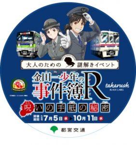 【都営新宿線 オリジナルステッカー】 ※イメージ