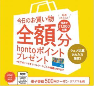 ハイブリッド型総合書店「honto」会員400万人突破記念!合計1,000名に今日のお買い物『全額』分hontoポイントプレゼント