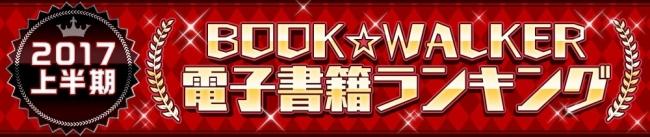 「2017上半期BOOK☆WALKER 電子書籍ランキング」 1位は『この素晴らしい世界に祝福を!』