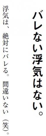 梅沢富美男「正論 ~人には守るべき真っ当なルールがある~」浮気 (c)ぴあ