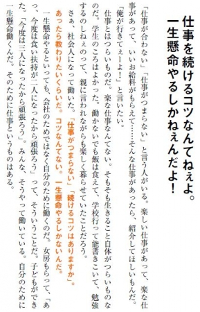 梅沢富美男「正論 ~人には守るべき真っ当なルールがある~」弐 (c)