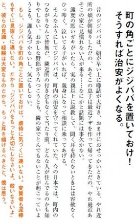 梅沢富美男「正論 ~人には守るべき真っ当なルールがある~」四 (c)ぴあ