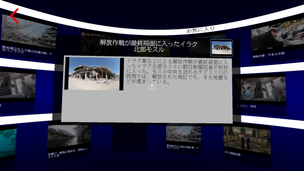 NewsVR ニュース一覧画面