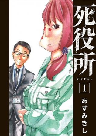死役所 (c)あずみきし/新潮社