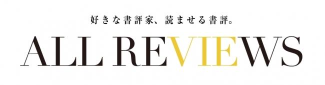 書評アーカイブWEBサイト「ALL REVIEWS」 明治以来活字メディアに発表されたすべての書評を閲覧可能にする「書評アーカイブ」の構築を目指す