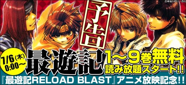 『最遊記RELOAD BLAST』テレビアニメ化記念! 『最遊記』1~9巻を48時間限定で無料読み放題