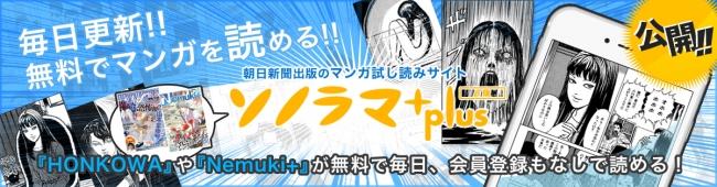 試し読みサイト「ソノラマ+(プラス)」 人気マンガが無料で毎日、会員登録なしで読める!