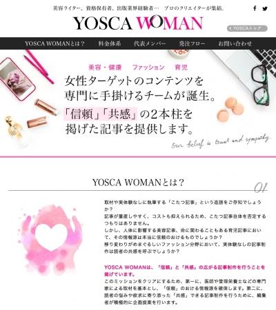 〔ライター募集〕女性ターゲットのコンテンツを専門に手掛ける制作チーム「YOSCA WOMAN」