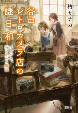 「このミス」大賞シリーズ写真展開催 『谷中レトロカメラ店の謎日和』小説の世界をテーマに写真を公募