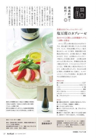 精進料理をレシピと最適なお酒と合わせて紹介する、  連載「精進料理で乾杯!~晩酌推進委員会」のページ