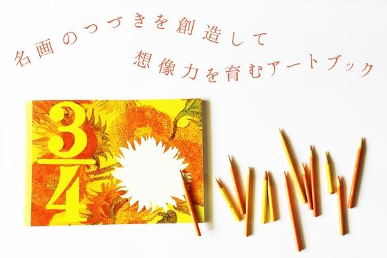 名画のつづきを描く本『ヨンブンノサン』 クラウドファンディングを実施
