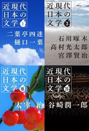 電子書籍『近現代日本の文学シリーズ』全20巻 日本の近現代を代表する作家・詩人の名作を集成した文学全集を期間限定で無料に〔~8/31〕