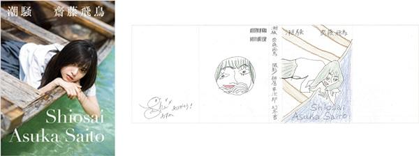 【左図】齋藤飛鳥 写真集『潮騒』 【右図】齋藤飛鳥さんデザイン オリジナルブックカバー