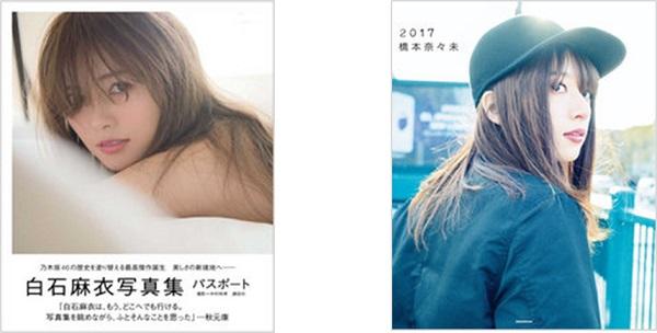 【左図】白石麻衣 写真集『パスポート』 【右図】【楽天ブックス限定表紙版】橋本奈々未 写真集『2017』