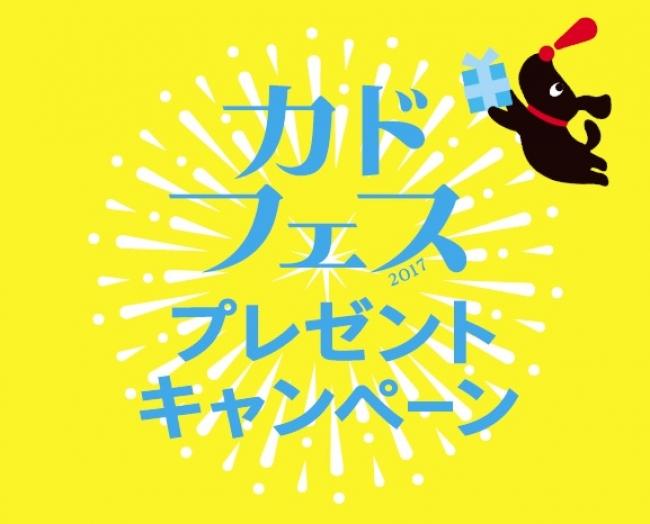 角川文庫「カドフェス2017」でオリジナル図書カード、著者サイン本などが当たるTwitterキャンペーン実施