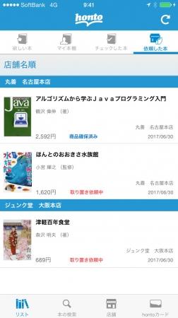 店舗での書籍の準備状況画面