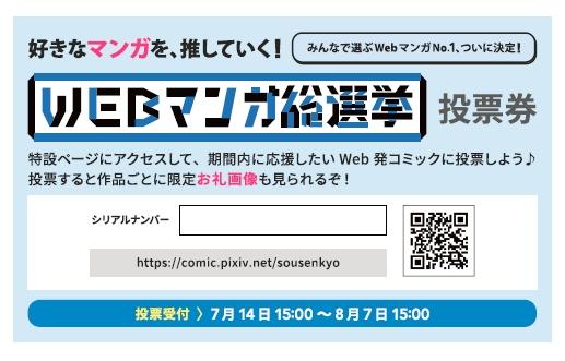 「WEBマンガ総選挙」と連動、日販が 「WEBマンガ総選挙ノミネートフェア」を全国の書店で開催