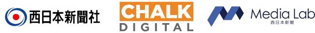 西日本新聞社、米国チョークデジタル社へ資本参加 子会社でモバイル広告配信事業をスタート