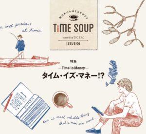 時にまつわるミニマガジン『TiME SOUP(タイムスープ )』 Webでも公開