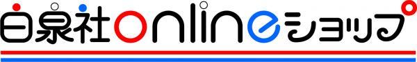 白泉社onlineショップが7/20オープン 『花とゆめ』『LaLa』などの人気作品のグッズが目白押し!