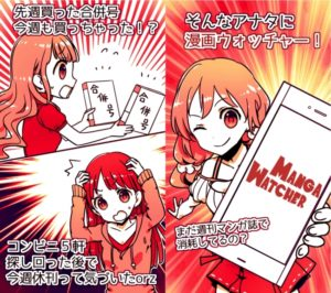 アプリ「漫画ウォッチャー」 週刊マンガ誌の休刊情報をお知らせ 坂本達夫さんがプロデュース