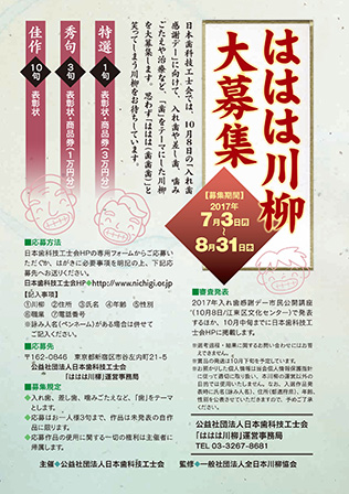 「ははは川柳」 10月8日の「入れ歯感謝デー」に向けて日本歯科技工士会が募集